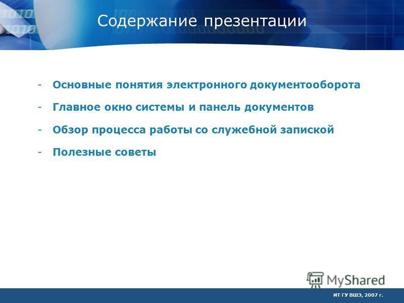 ИТ ГУ ВШЭ, 2007 г. Содержание презентации -Основные понятия электронного документооборота -Главное окно системы и панель документов -Обзор процесса работы со служебной запиской -Полезные советы
