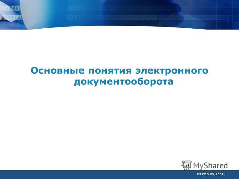 ИТ ГУ ВШЭ, 2007 г. Основные понятия электронного документооборота