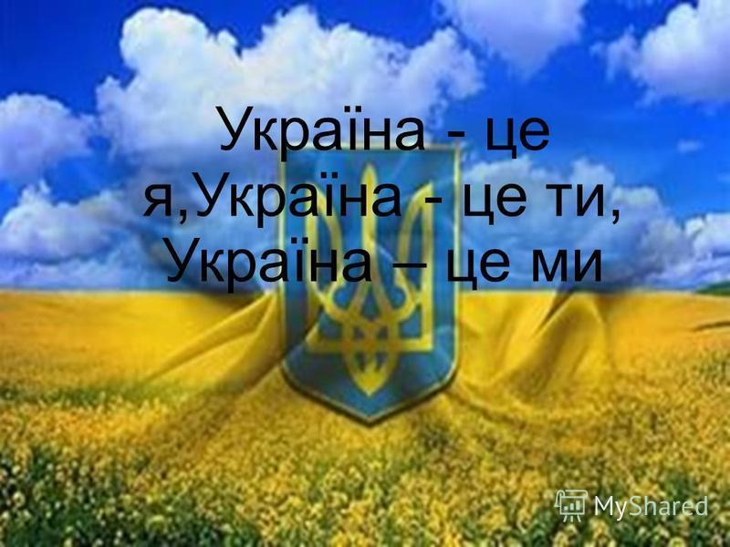 Україна - це я,Україна - це ти, Україна – це ми