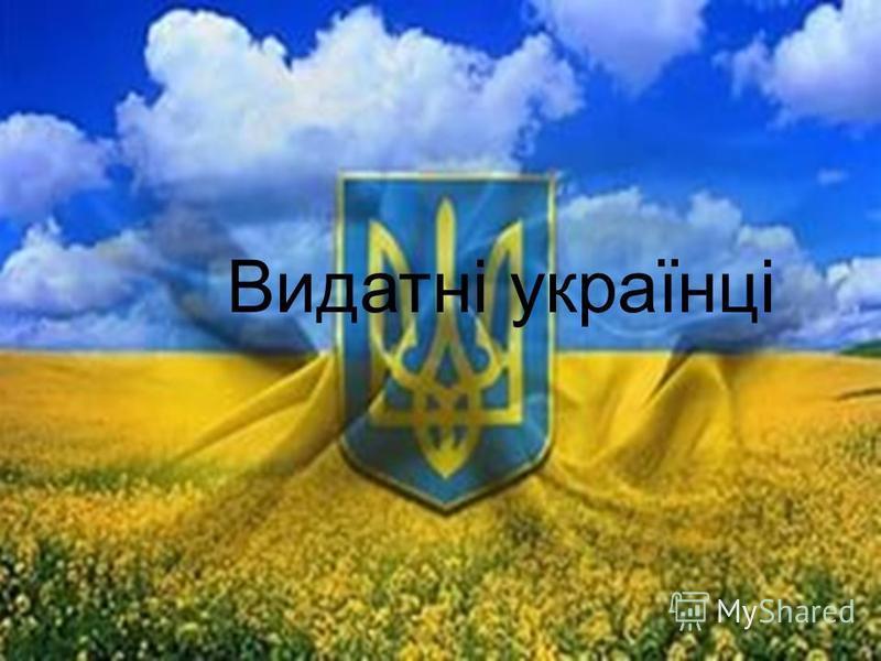 Видатні українці
