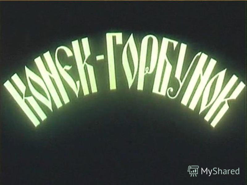 Сказка «Конёк-горбунок» впервые экранизирована в 1941 году Сказка «Конёк-горбунок» впервые экранизирована в 1941 году.