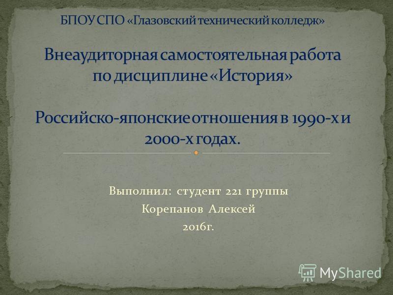 Выполнил: студент 221 группы Корепанов Алексей 2016 г.