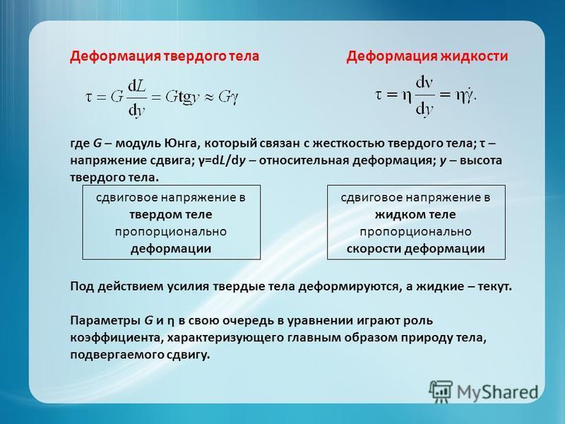 Деформация твердого тела Деформация жидкости где G – модуль Юнга, который связан с жесткостью твердого тела; τ – напряжение сдвига; γ=dL/dy – относительная деформация; y – высота твердого тела. сдвиговое напряжение в твердом теле пропорционально дефо