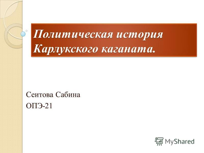 Политическая история Карлукского каганата. Сеитова Сабина ОПЭ-21