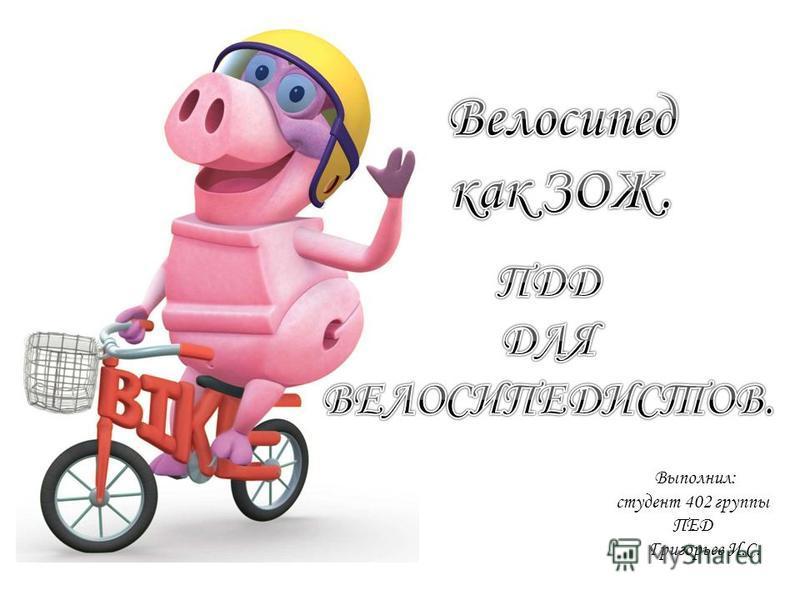 Выполнил: студент 402 группы ПЕД Григорьев И.С.