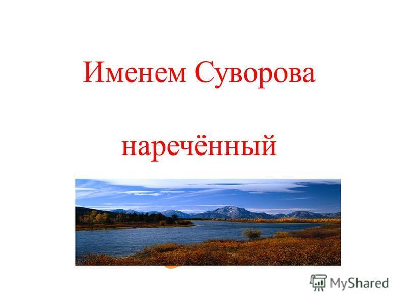 Именем Суворова наречённый