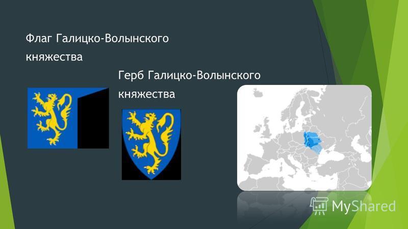 Флаг Галицко-Волынского княжества Герб Галицко-Волынского княжества