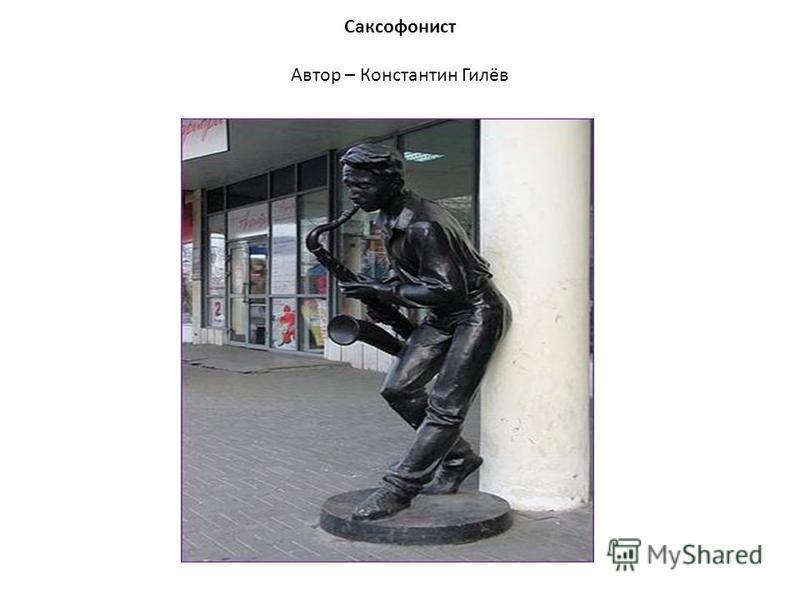 Саксофонист Автор – Константин Гилёв