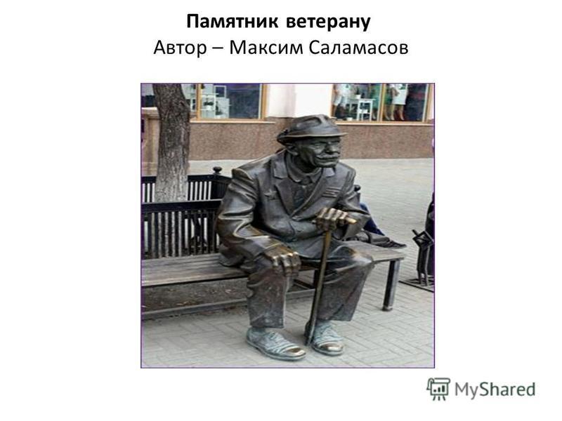 Памятник ветерану Автор – Максим Саламасов