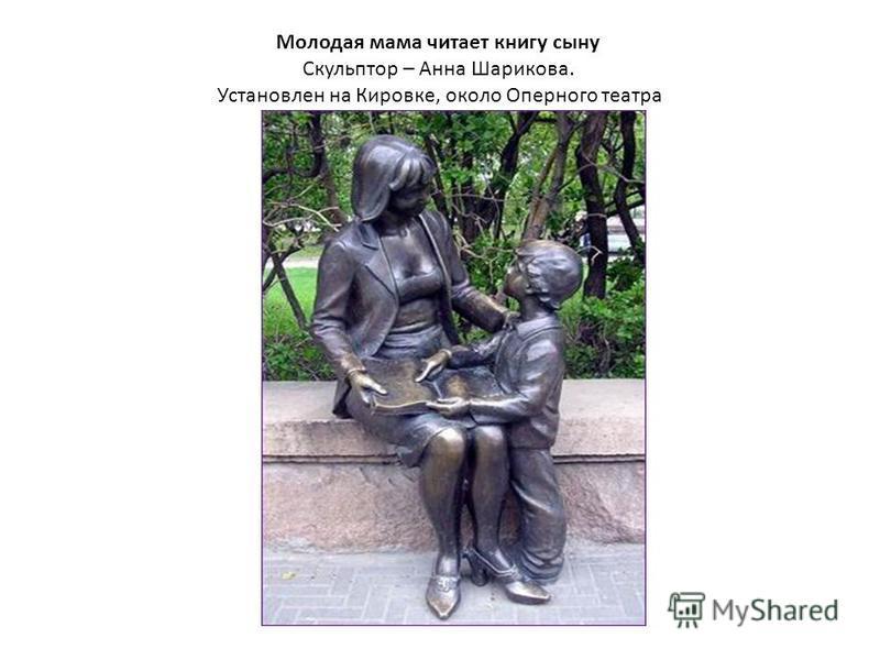 Молодая мама читает книгу сыну Скульптор – Анна Шарикова. Установлен на Кировке, около Оперного театра