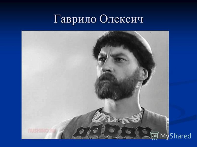 Гаврило Олексич