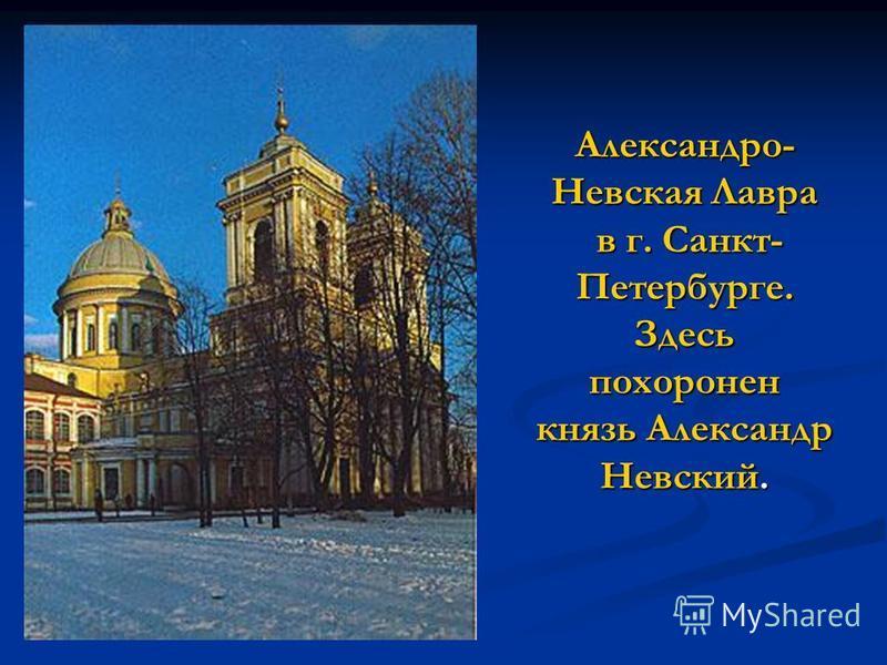 Александро- Невская Лавра в г. Санкт- Петербурге. Здесь похоронен князь Александр Невский.