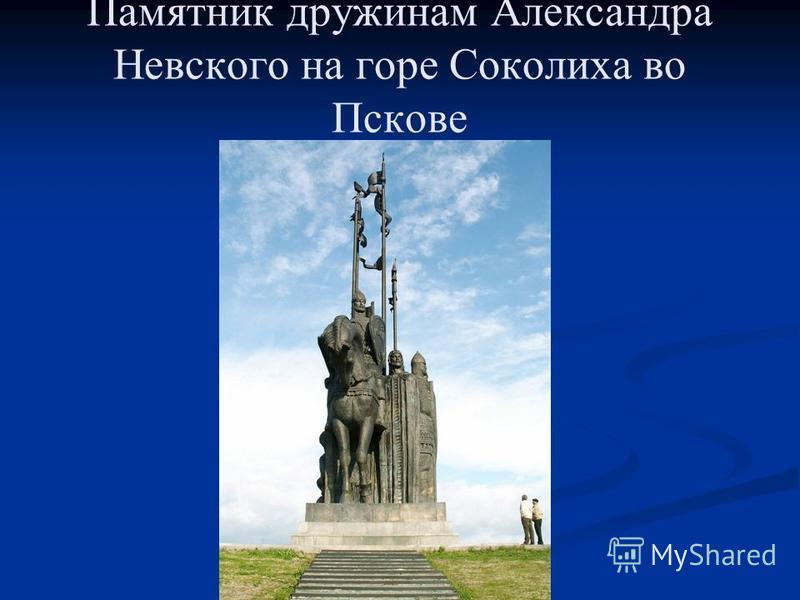 Памятник дружинам Александра Невского на горе Соколиха во Пскове