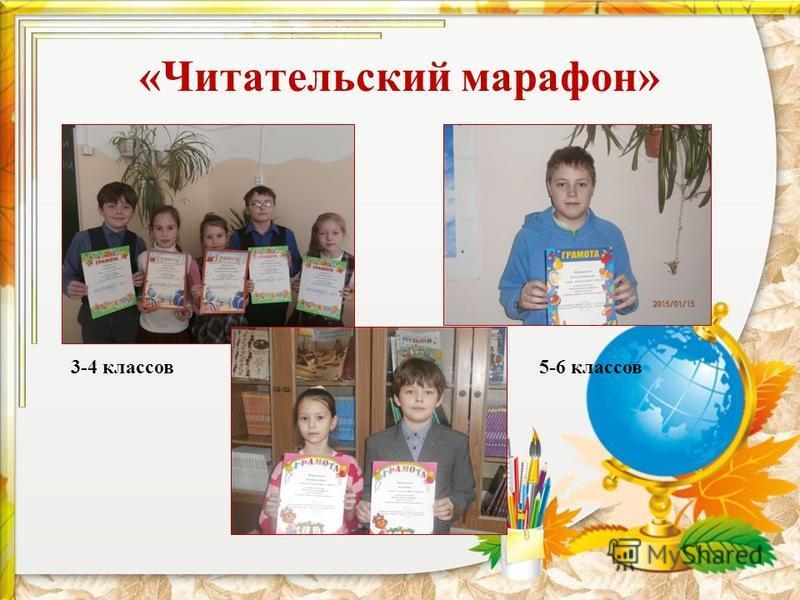 «Читательский марафон» 3-4 классов 5-6 классов