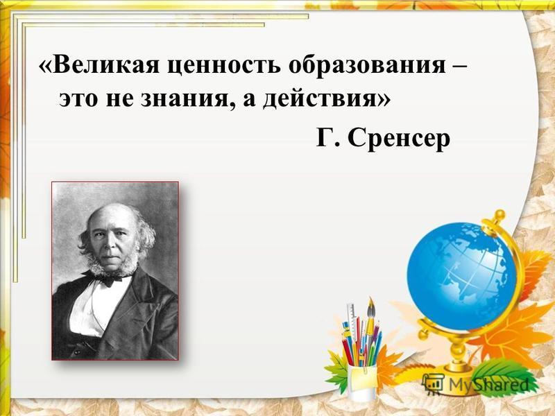 «Великая ценность образования – это не знания, а действия» Г. Сренсер