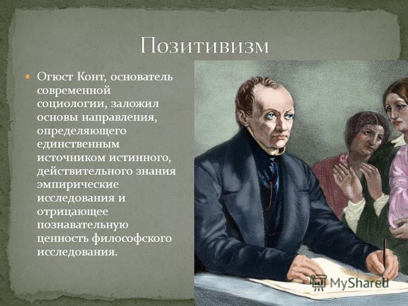 Огюст конт создатель позитивистской философии и социологии