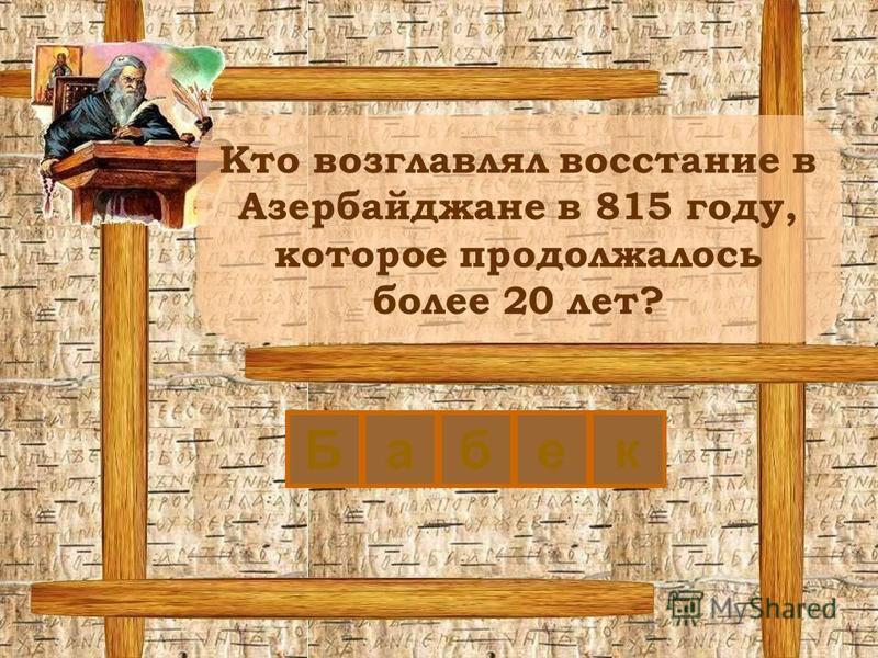 Кто возглавлял восстание в Азербайджане в 815 году, которое продолжалось более 20 лет? Бабек
