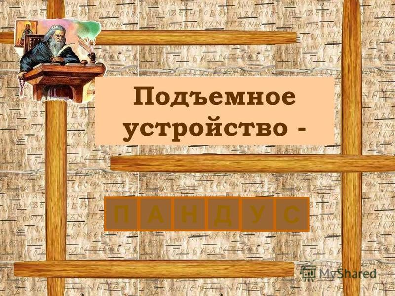 П Подъемное устройство - АНД УС