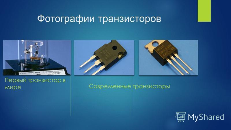Фотографии транзисторов Первый транзистор в мире Современные транзисторы