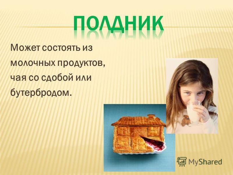 Может состоять из молочных продуктов, чая со сдобой или бутербродом.
