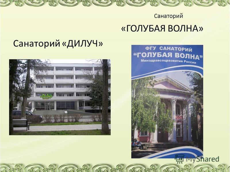 Санаторий «ДИЛУЧ» Санаторий «ГОЛУБАЯ ВОЛНА»