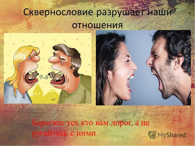 Сквернословие разрушает наши отношения Берегите тех кто вам дорог, а не ругайтесь с ними.