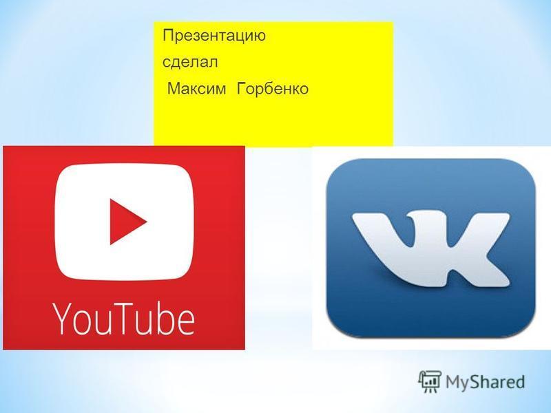 Презентацию сделал Максим Горбенко