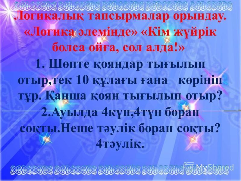 Өрнектектер185057861450251065 (60+20)+6 95-(50+20) 15+10+40 48-(20+10) 27+(35-5) 100-(98-8) 64-(30+20) (40+30)-20 80-(37-7) Семантикалық карта толтыру Топтарға бөліп орындау + + + + + + + + +