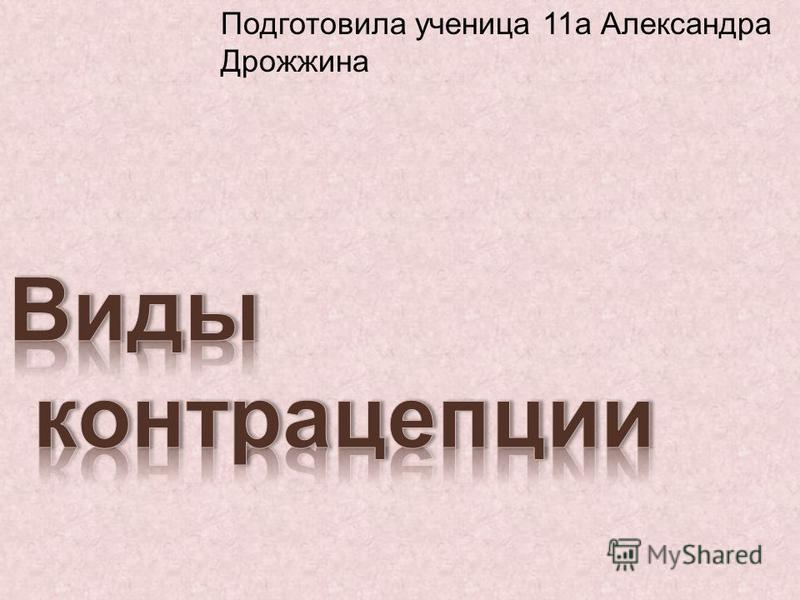 Подготовила ученица 11 а Александра Дрожжина