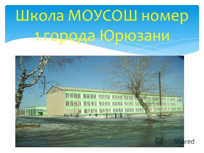 Школа МОУСОШ номер 1 города Юрюзани