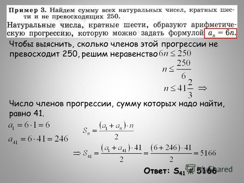 Чтобы выяснить, сколько членов этой прогрессии не превосходит 250, решим неравенство Число членов прогрессии, сумму которых надо найти, равно 41. Ответ: S 41 = 5166