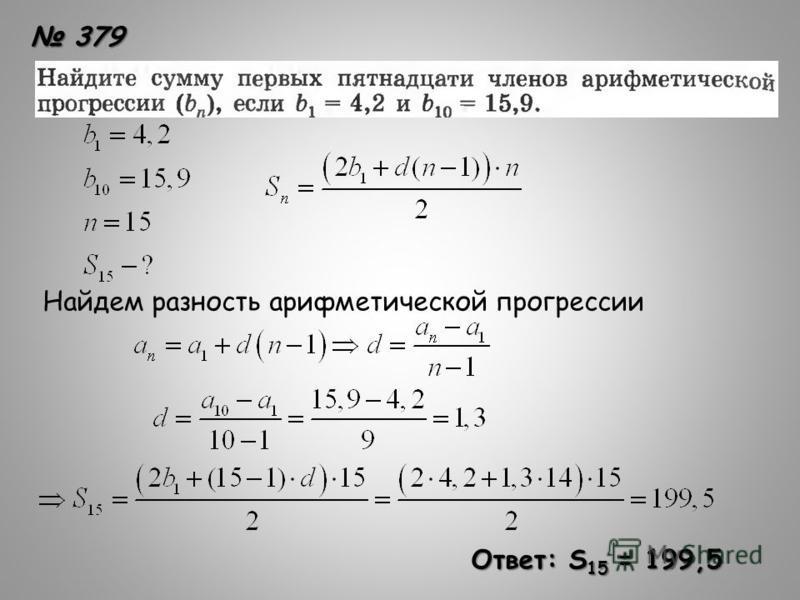 379 379 Найдем разность арифметической прогрессии Ответ: S 15 = 199,5