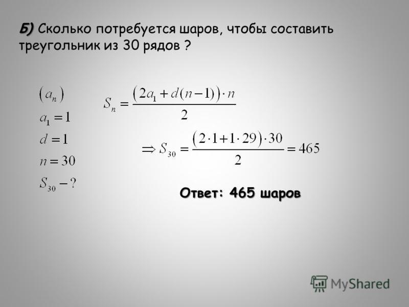 Б) Б) Сколько потребуется шаров, чтобы составить треугольник из 30 рядов ? Ответ: 465 шаров