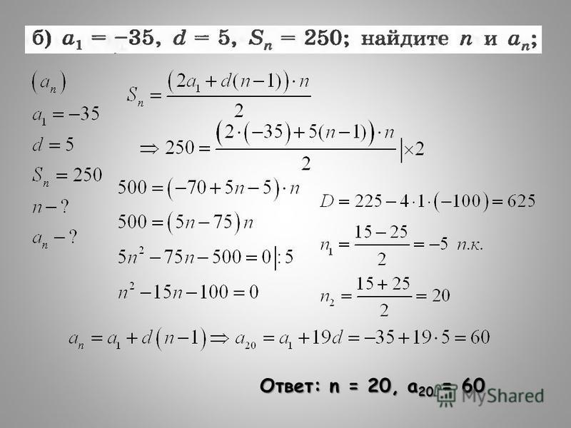 Ответ: n = 20, a 20 = 60