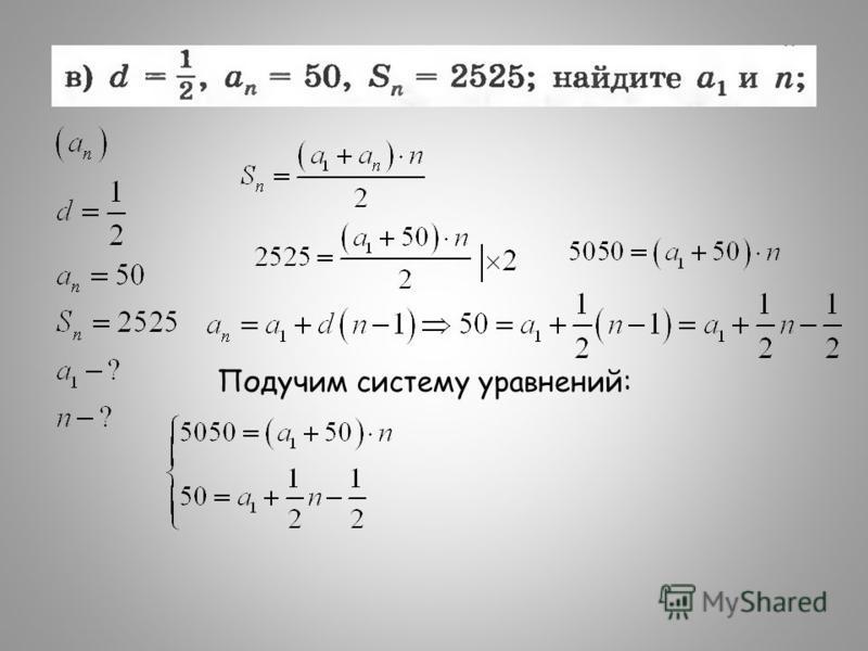 Подучим систему уравнений: