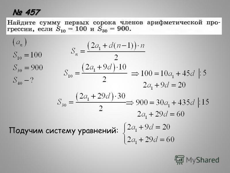 457 457 Подучим систему уравнений: