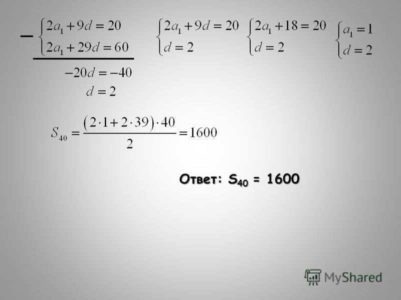 Ответ: S 40 = 1600