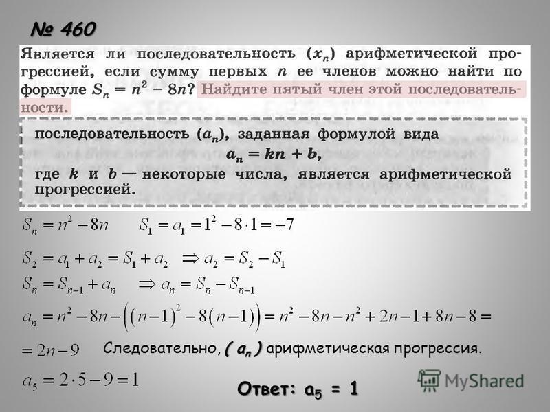 460 460 ( a n ) Следовательно, ( a n ) арифметическая прогрессия. Ответ: a 5 = 1