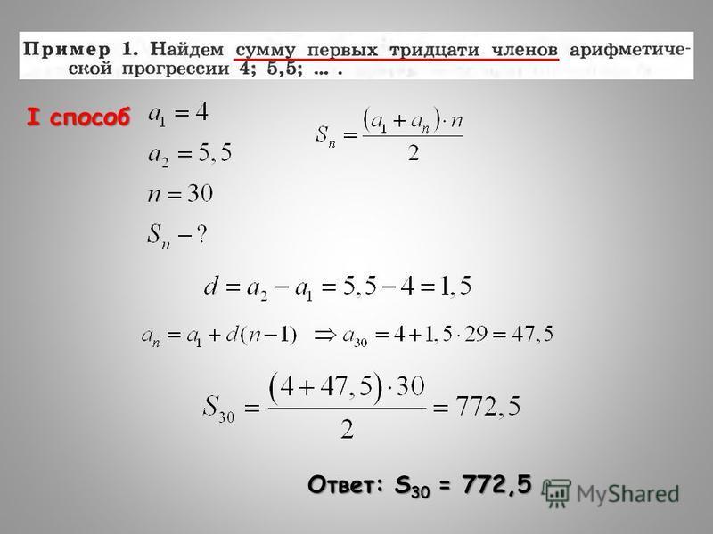 I способ Ответ: S 30 = 772,5