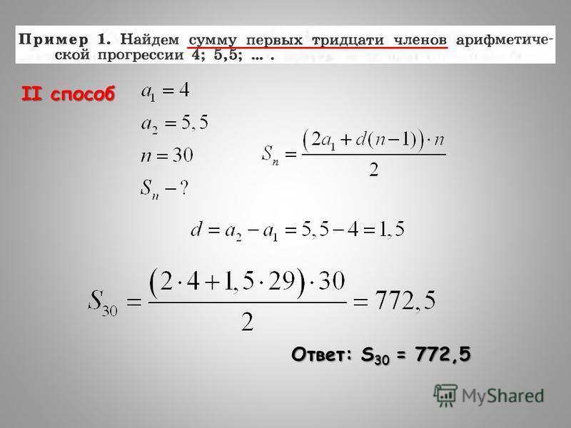 II способ Ответ: S 30 = 772,5