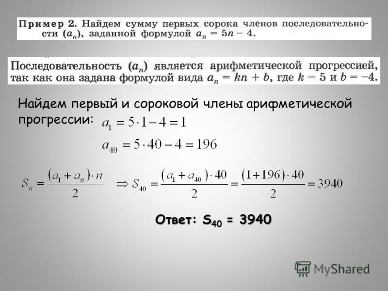 Найдем первый и сороковой члены арифметической прогрессии: Ответ: S 40 = 3940