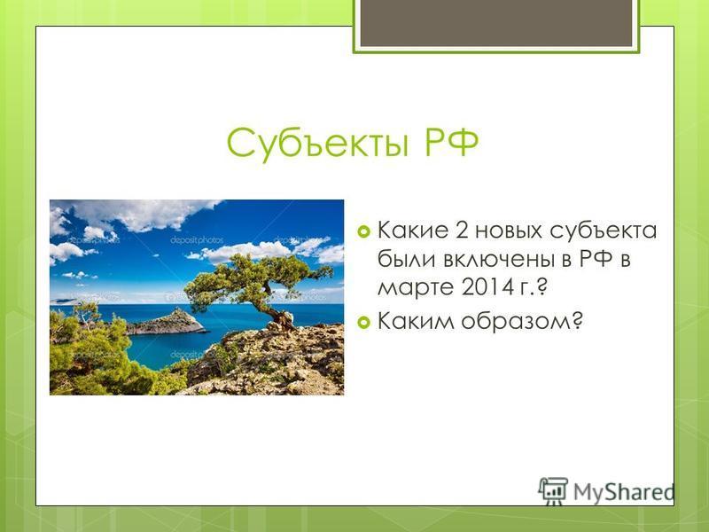 Субъекты РФ Какие 2 новых субъекта были включены в РФ в марте 2014 г.? Каким образом?
