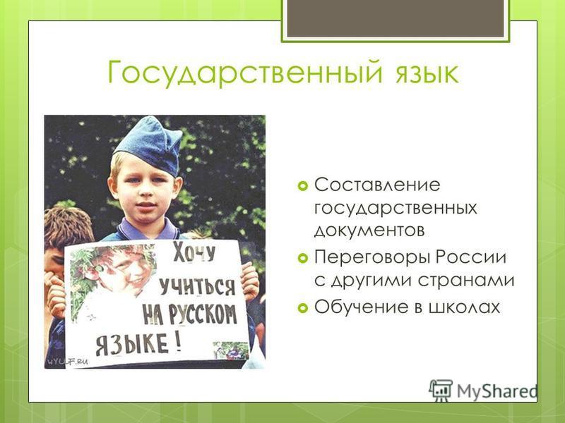 Государственный язык Составление государственных документов Переговоры России с другими странами Обучение в школах