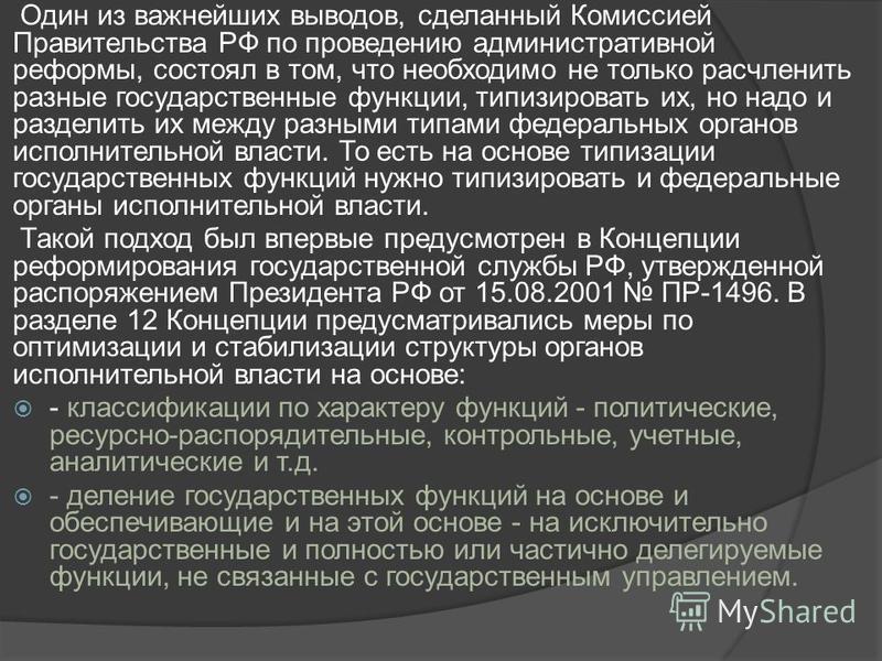 Один из важнейших выводов, сделанный Комиссией Правительства РФ по проведению административной реформы, состоял в том, что необходимо не только расчленить разные государственные функции, типизировать их, но надо и разделить их между разными типами фе