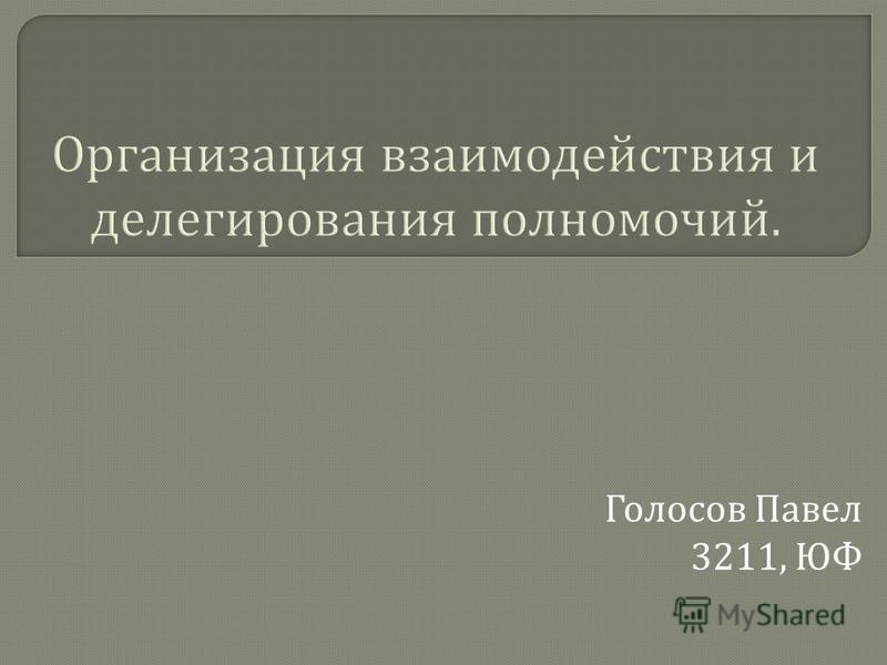 Голосов Павел 3211, ЮФ