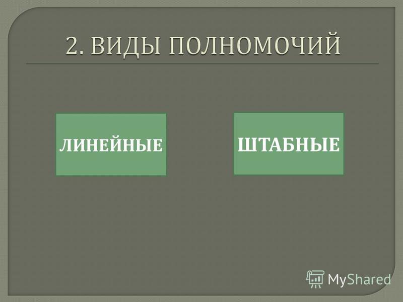 ЛИНЕЙНЫЕ ШТАБНЫЕ