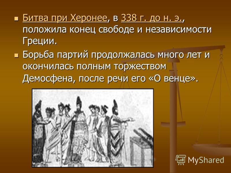 Битва при Херонее, в 338 г. до н. э., положила конец свободе и независимости Греции. Битва при Херонее, в 338 г. до н. э., положила конец свободе и независимости Греции. Битва при Херонее 338 г. до н. э. Битва при Херонее 338 г. до н. э. Борьба парти