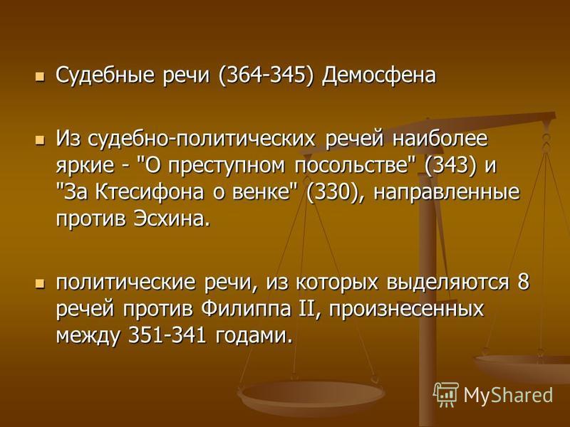 Судебные речи (364-345) Демосфена Судебные речи (364-345) Демосфена Из судебно-политических речей наиболее яркие -