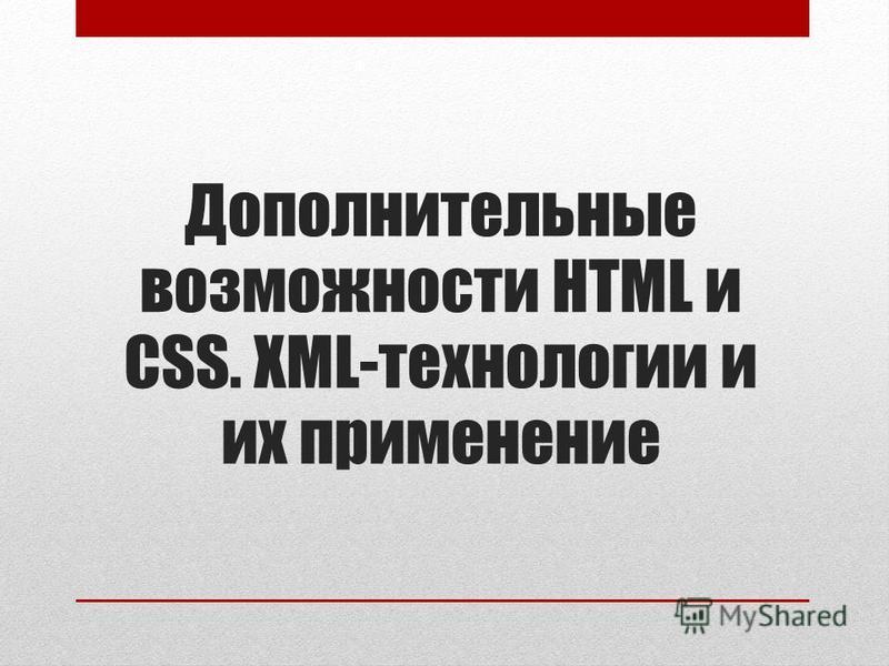 Дополнительные возможности HTML и CSS. XML-технологии и их применение