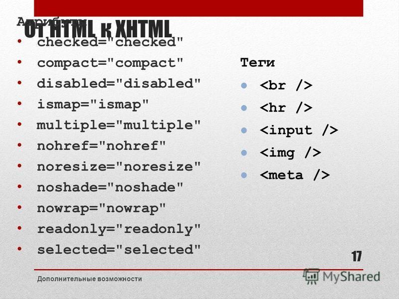 От HTML к XHTML Атрибуты checked=